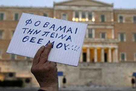 Grecia, Europa: la FAME che avanza e i cibi scaduti