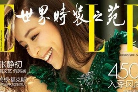 ZHANG JINGCHU sulla cover Elle China di agosto 2011